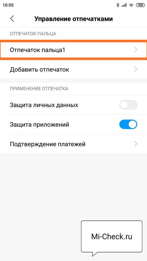 Список всех эталонных сканов <mark class='annotation-text zm-annotation-text data-zm-counter-1 ' id='zm-annotation-text-2'>отпечатков пальц</mark>ев в памяти Xiaomi