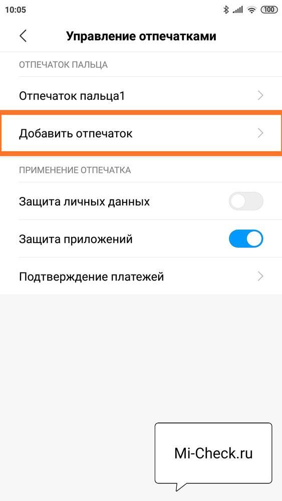 Добавление нового эталонного скана <mark class='annotation-text zm-annotation-text data-zm-counter-1 ' id='zm-annotation-text-0'>отпечатка пальц</mark>а на Xiaomi