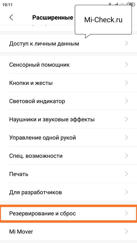 Меню Резервирование и Сброс на Xiaomi