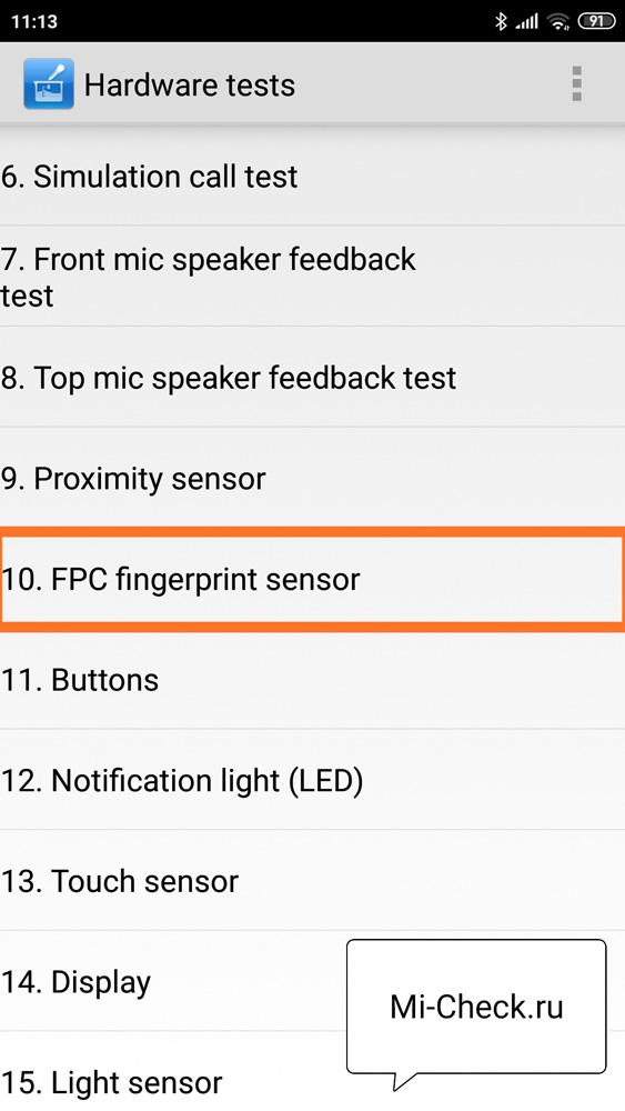 Пункт FPC fingerprint sensor в инженерном меню Xiaomi
