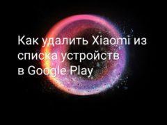 Как удалить смартфон Xiaomi из списка устройств Google Play