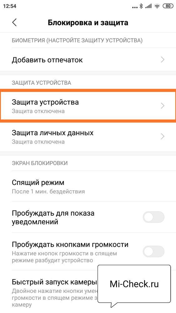 Меню Защита Устройства на Xiaomi