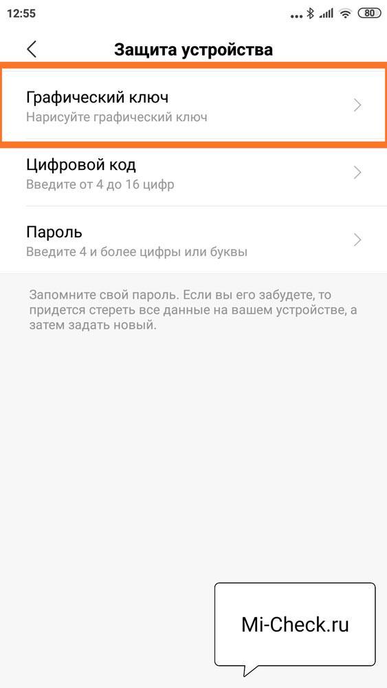 Создание графического ключа на Xiaomi