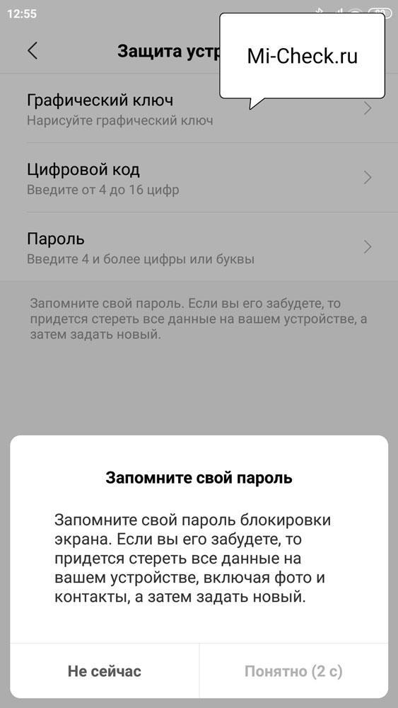 Памятка о том, что критически важно помнить основной пароль Xiaomi