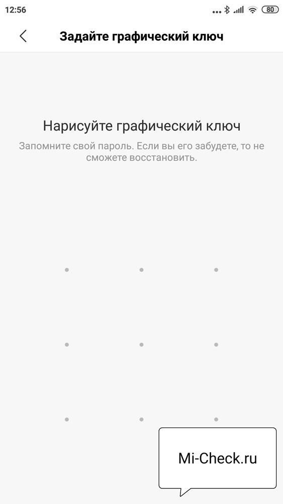 Матрица для создания графического пароля на Xiaomi
