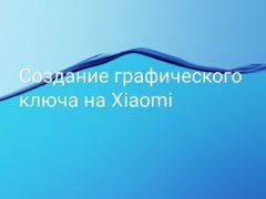 Как создать графический ключ на Xiaomi (Redmi) для ограничения доступа к данным телефона