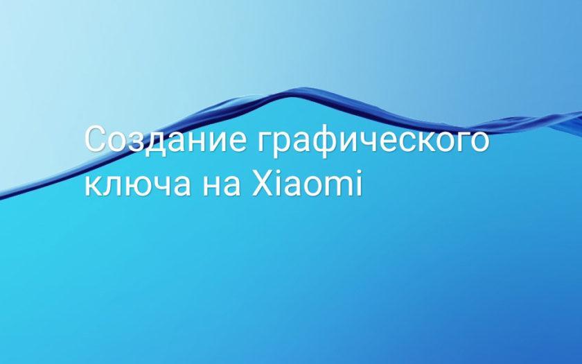 Как создать графический ключ на Xiaomi