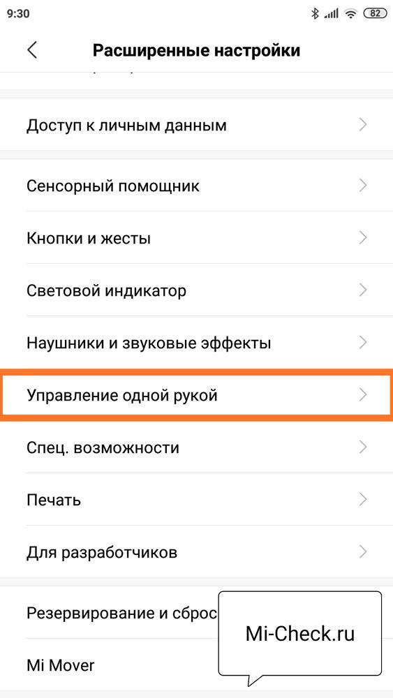Функция Управление одной рукой на Xiaomi
