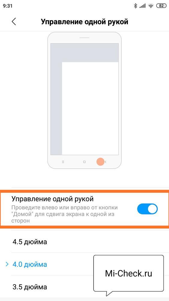 Активация управления одной рукой на телефоне Xiaomi или Redmi