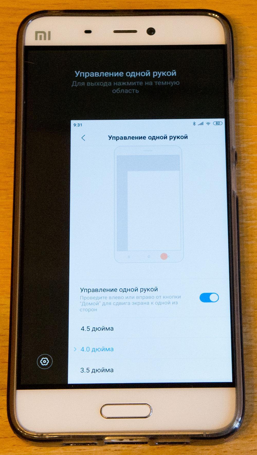 Пример работы функции управления одной рукой на Xiaomi Mi5