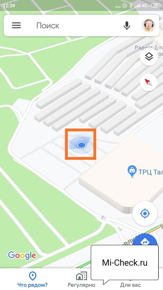 Место нахождения автомобиля