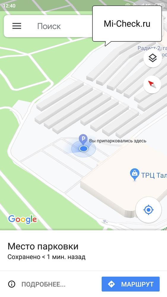 Меню работы с местом парковки в приложении Google карты