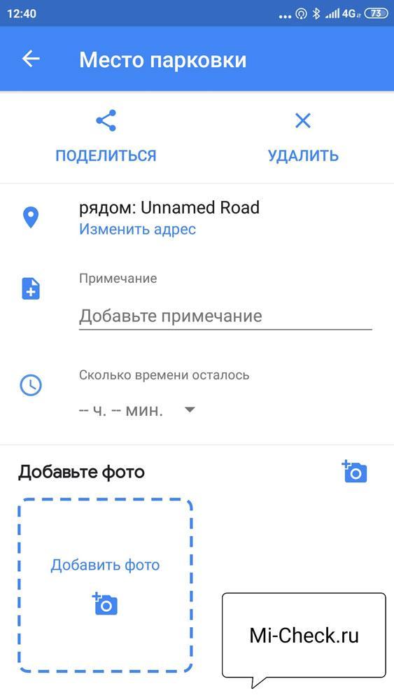 Дополнительные функции настройки запомненного места парковки в программе Google карты