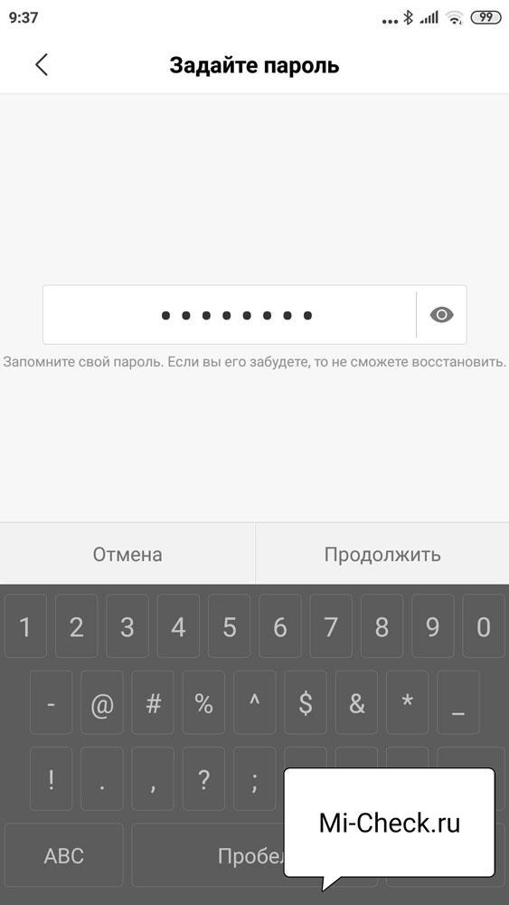 Повторное введение пароля в настройках Xiaomi