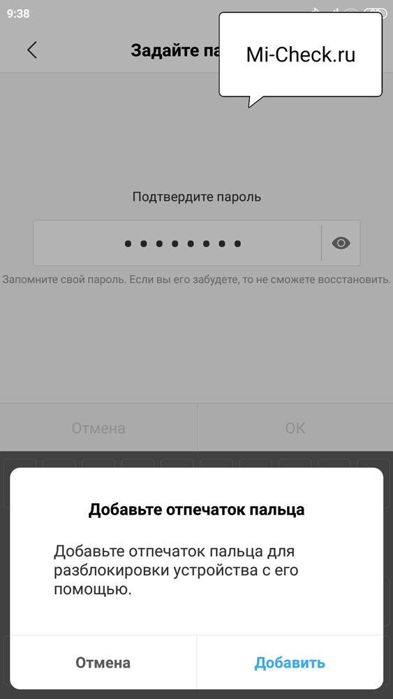 Предложение ввести в память телефона отпечаток пальца после успешного создания пароля