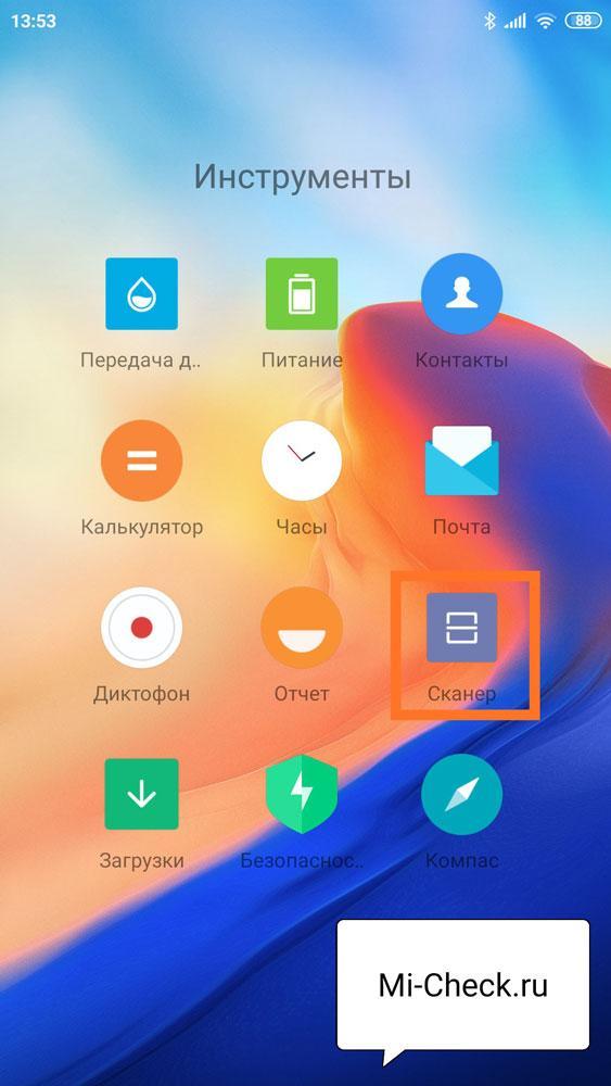 Приложение Сканер на Xiaomi