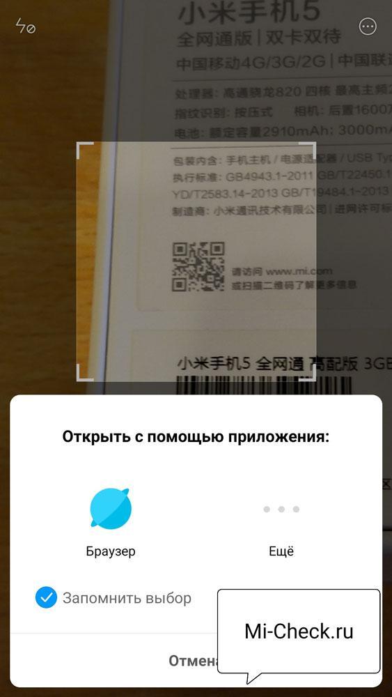 Результат сканирование показал ссылку на сайт mi.com, перейти на который предлагает приложение Сканер на Xiaomi