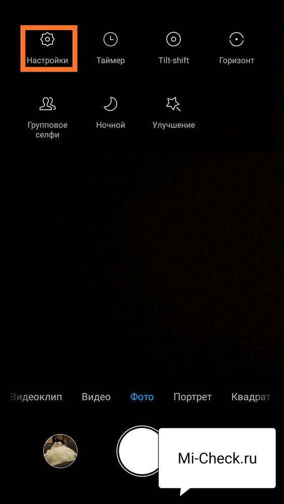 Вход в настройки приложения Камера на Xiaomi