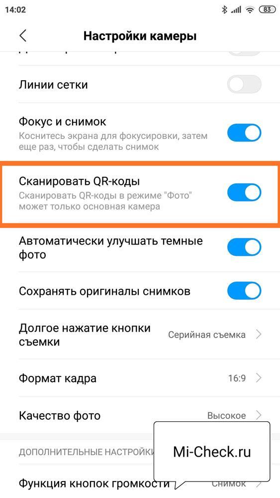 Включение распознавания QR-кодов системным приложением Камера в режиме Фото на Xiaomi