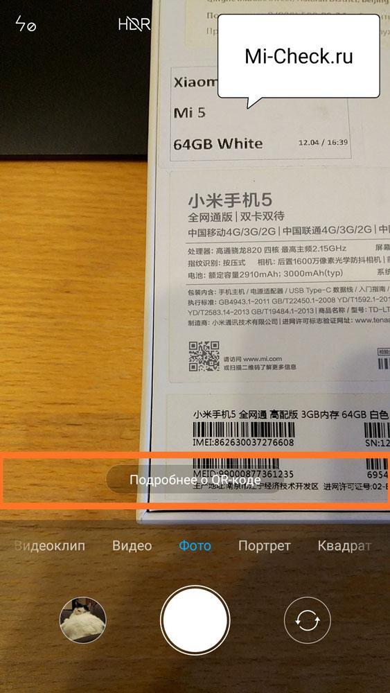 Распознанный QR-код приложением Камера