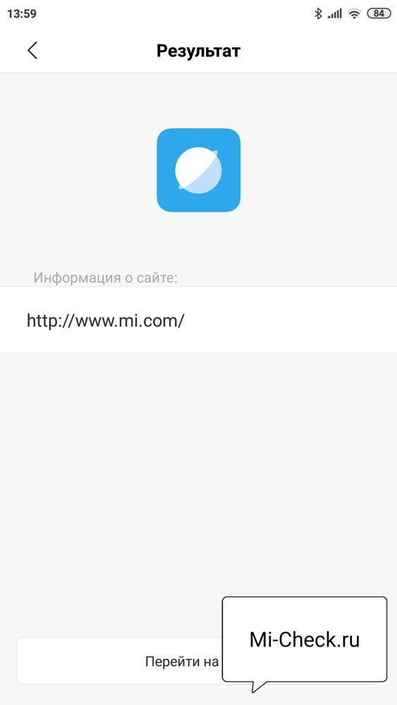 Переход по ссылке из приложения Камера на Xiaomi