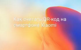Как сканировать QR-код на Xiaomi