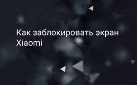 Как заблокировать экран Xiaomi