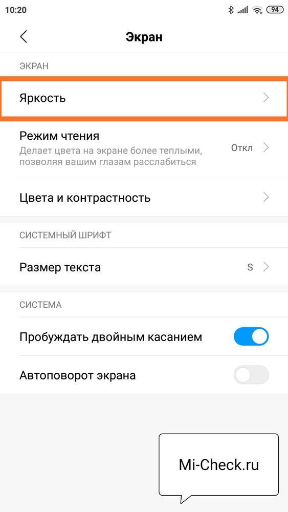 Меню Яркость в настройках Xiaomi