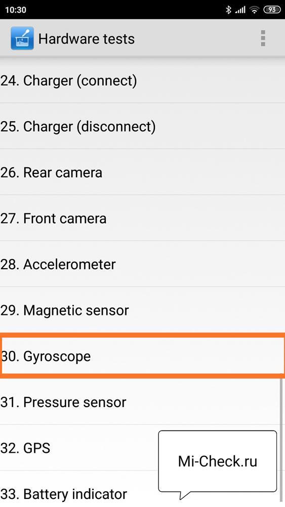 Гироскоп в инженерном меню Xiaomi