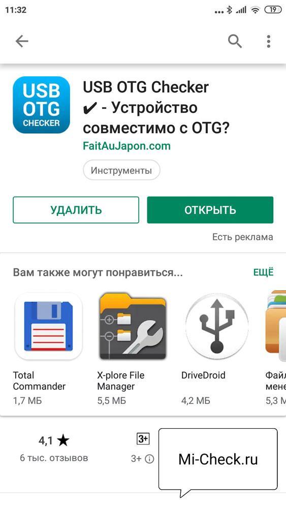 Приложение USB OTG Checker