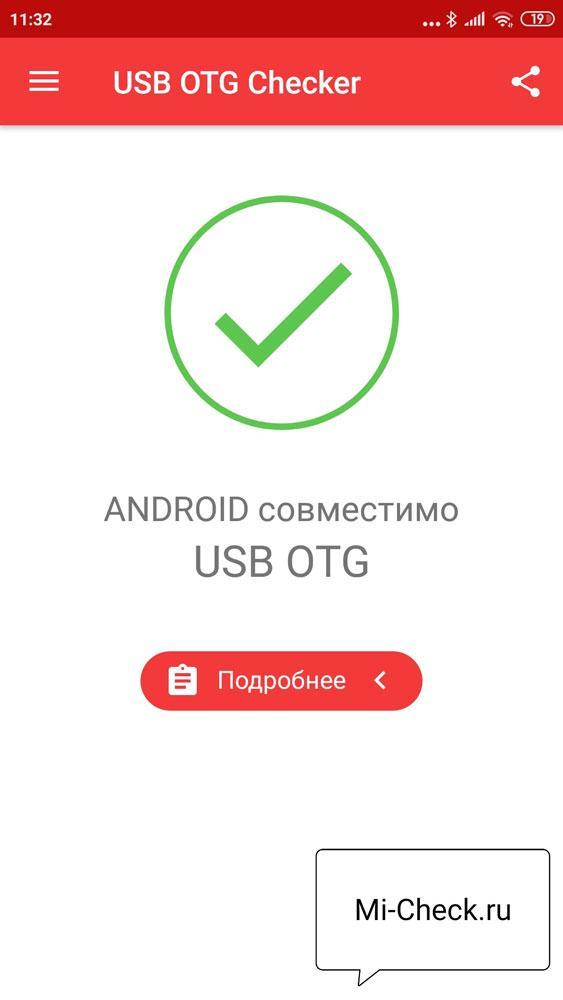 Успешная проверка поддержки протокола OTG на телефоне Xiaomi MI5