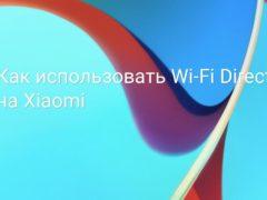 Что такое Wi-Fi Direct и как его использовать на смартфоне Xiaomi (Redmi)
