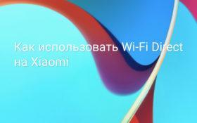 Технология Wi-Fi Direct на Xiaomi