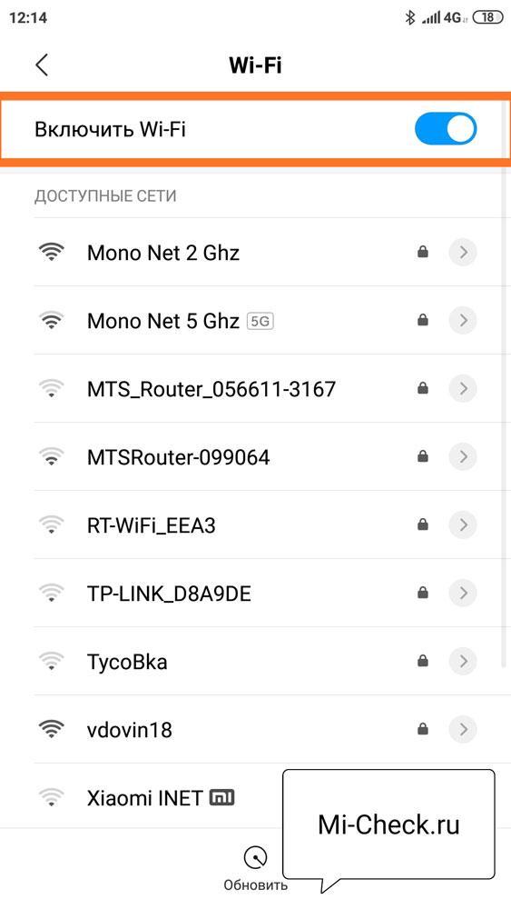 Пункт активации Wi-Fi в телефоне Xiaomi