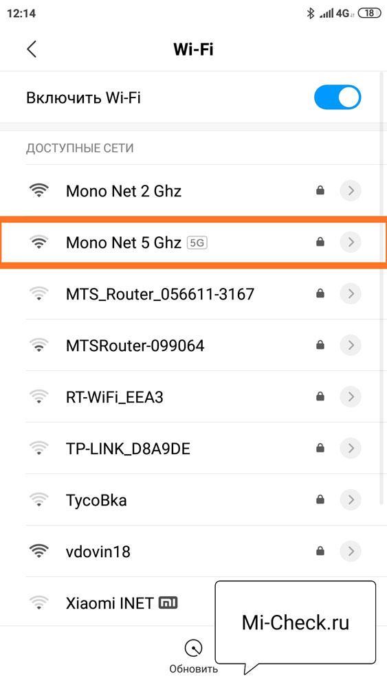 Список доступных сетей Wi-Fi в Xiaomi