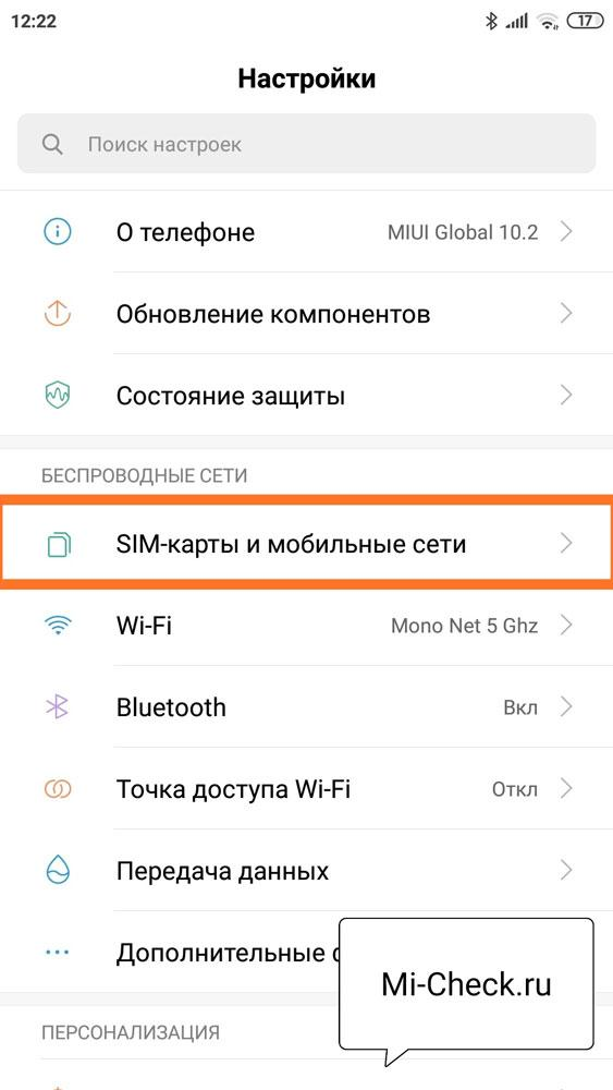 Раздел настроек мобильной сети в Xiaomi
