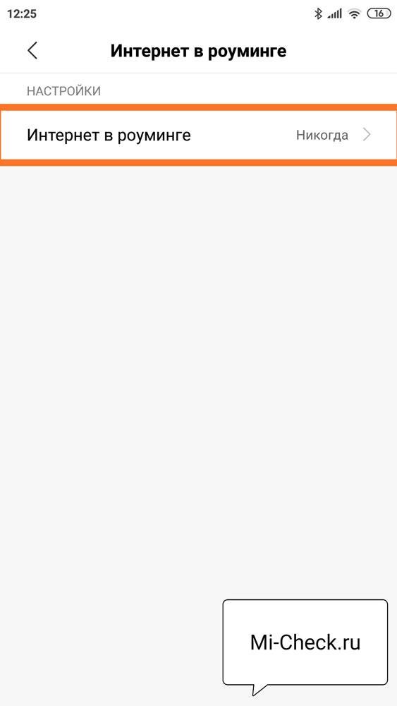 Отключение роуминга в настройках Xiaomi