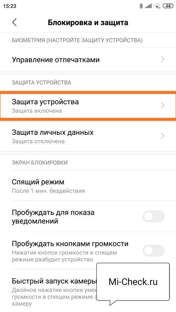Меню Защита Устройства в настройках безопасности Xiaomi