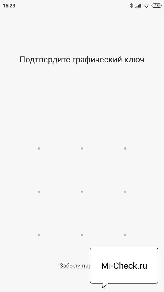 Введение графического ключа для получения доступа к настройкам безопасности Xiaomi
