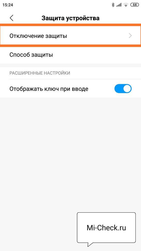 Меню Отключения защиты телефона Xiaomi