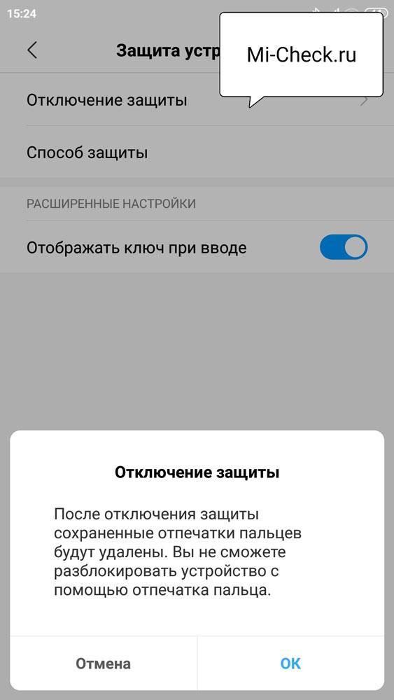 Подтверждение отключения защиты телефона