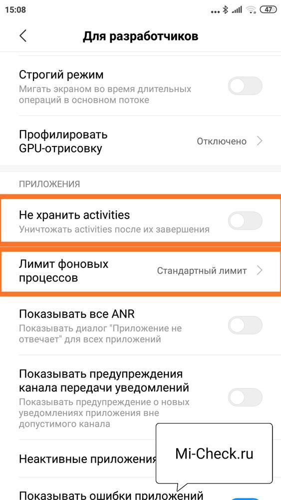 Лимит фоновых процессов в меню разработчиков на Xiaomi