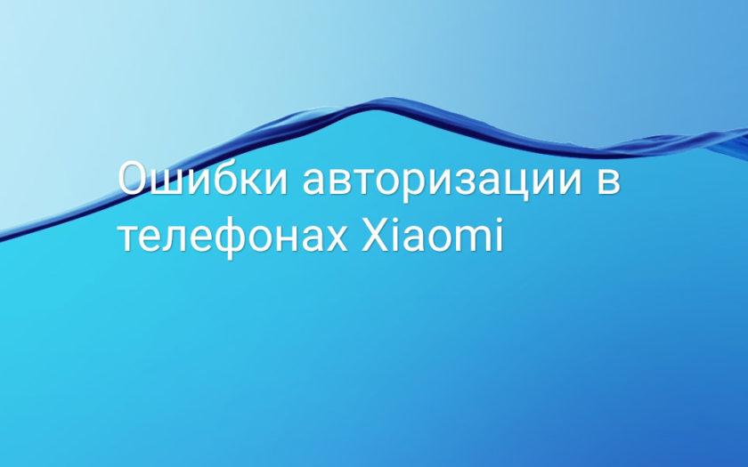 Ошибки авторизации на Xiaomi