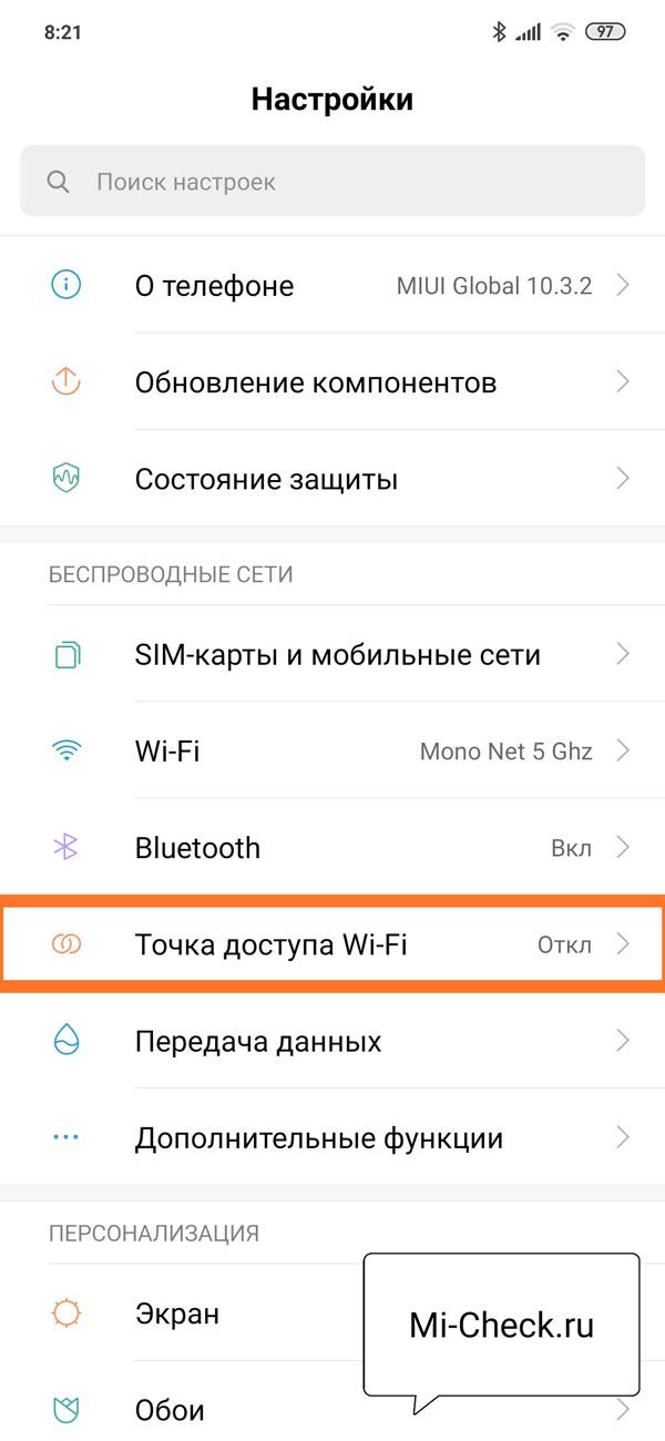 Меню Точка доступа Wi-Fi в настройках Xiaomi