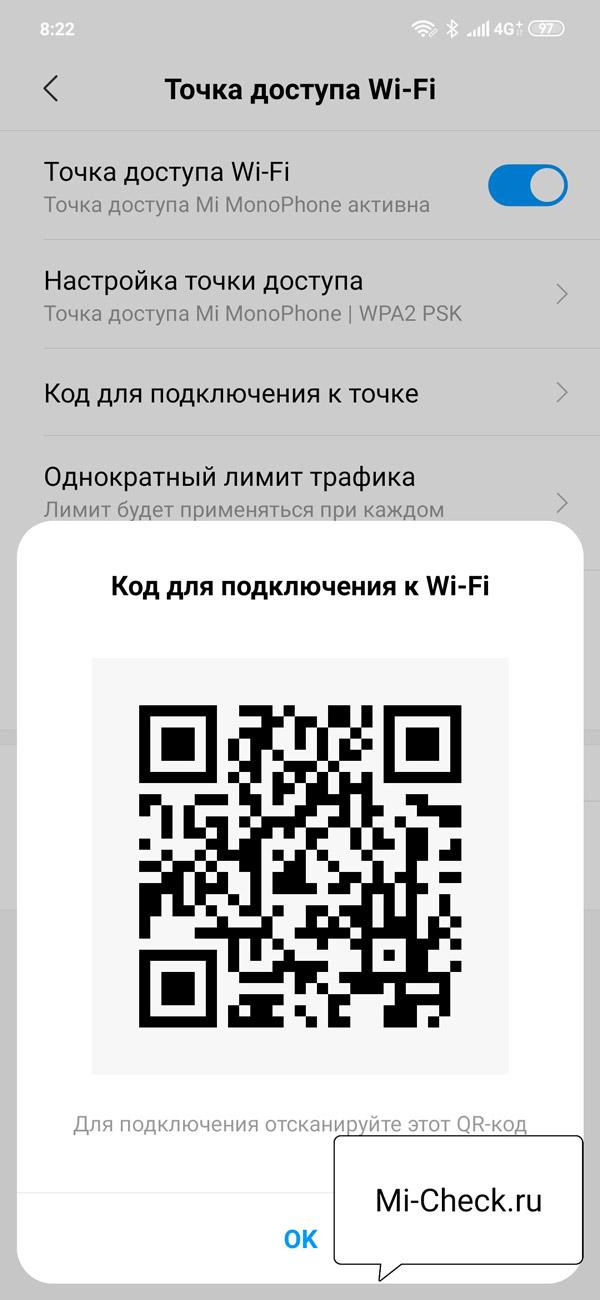 QR-код для подключения к точке доступа по Wi-Fi Xiaomi