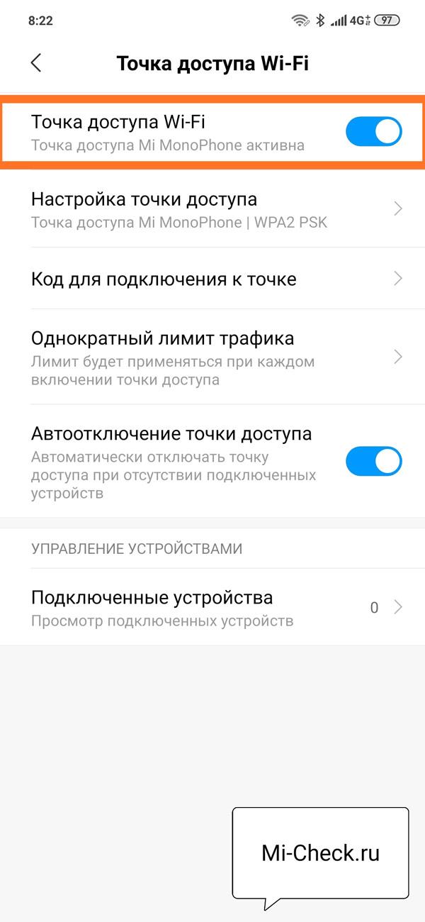 Активация точки доступа по Wi-Fi на телефоне Xiaomi