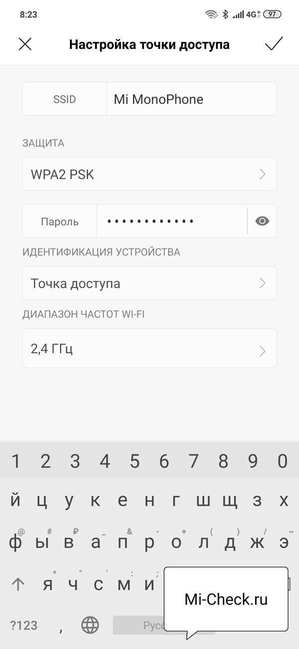 Глубокая настройка точки доступа Wi-Fi на смартфоне Xiaomi