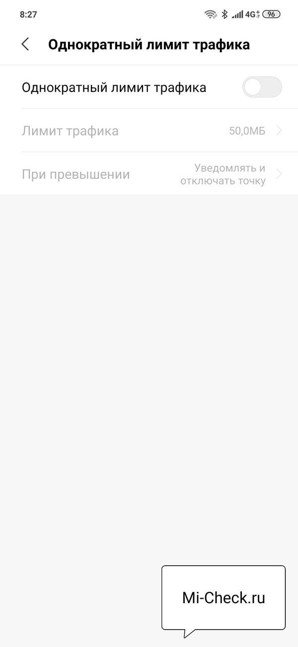 Установка потреблённого интернета каждым из подключенных по Wi-Fi устройств к Xiaomi