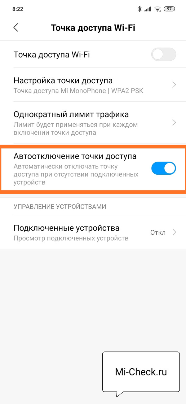 Функция автоотключения точки доступа, если к ней никто не подключен, на Xiaomi