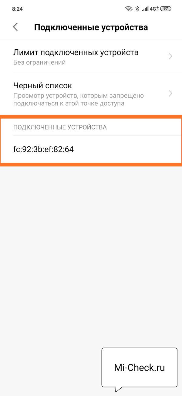 Список подключенных устройств к точке доступа Xiaomi